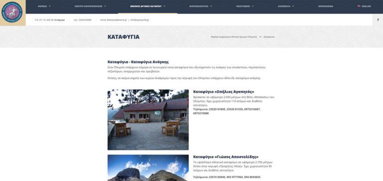 katafigia1