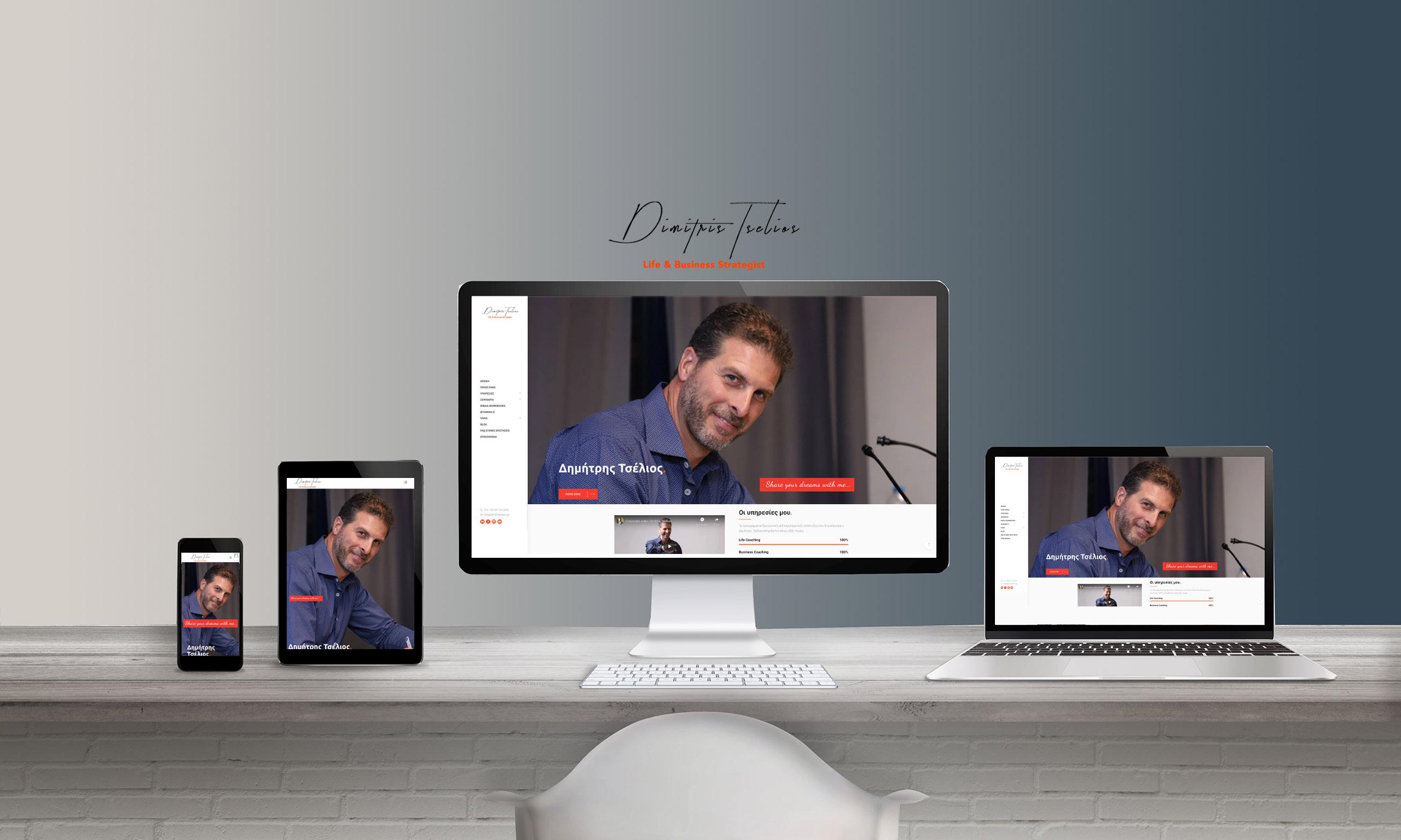 Κατασκευη e-shop - Dimitris Tselios, Simplyfine