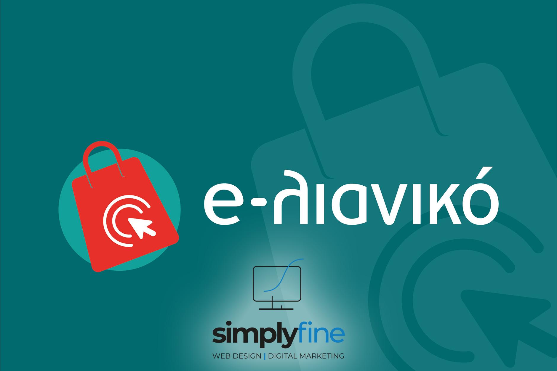 Επιδότηση e-shop με ΕΣΠΑ
